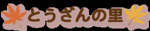 とうざんロゴ2